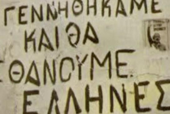 «Εν δράσει 2015»: Το Ελληνικό έπος της Κύπρου 1955 1959 (video)