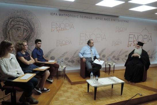 «Εν δράσει 2015»: Ένα δίωρο debate με νέους και τον Μητροπολίτη Σισανίου και Σιατίστης κ. Παύλο