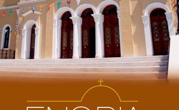 «Εν δράσει 2012»: Το αναλυτικό πρόγραμμα