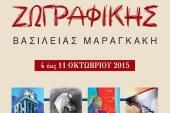 «Εν δράσει 2015»: Έκθεση Ζωγραφικής