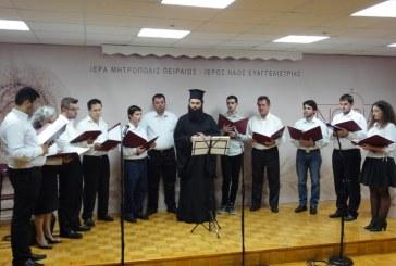 «Εν δράσει 2013»: Με τους σπουδαστές της Σχολής Βυζαντινής Μουσικής της Ιεράς Μητροπόλεως Πειραιώς (video)