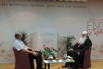 «Εν δράσει 2014»:  Ο Μητροπολίτης Αργολίδος Νεκτάριος σε μία κατάθεση ψυχής