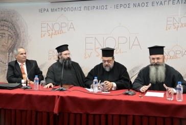 «Εν δράσει 2016»: Συζήτηση για το Κανονικό Δίκαιο «Οι κανόνες και η εκκλησιαστική ζωή» (video)