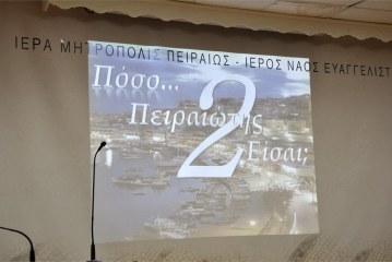 «Εν δράσει 2013»: Πόσο Πειραιώτης είσαι; Νο 2 (video)