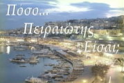 «Εν δράσει 2012» Πόσο Πειραιώτης είσαι; (video)