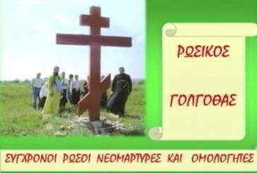«Εν δράσει 2012» Σύγχρονοι Ρώσοι Νεομάρτυρες (video)