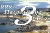«Εν δράσει 2014»: Πόσο Πειραιώτης είσαι; Νο 3 (video)