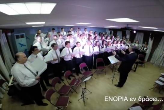 «Εν δράσει 2014»: «Τραγουδώντας την παράδοση» (video)