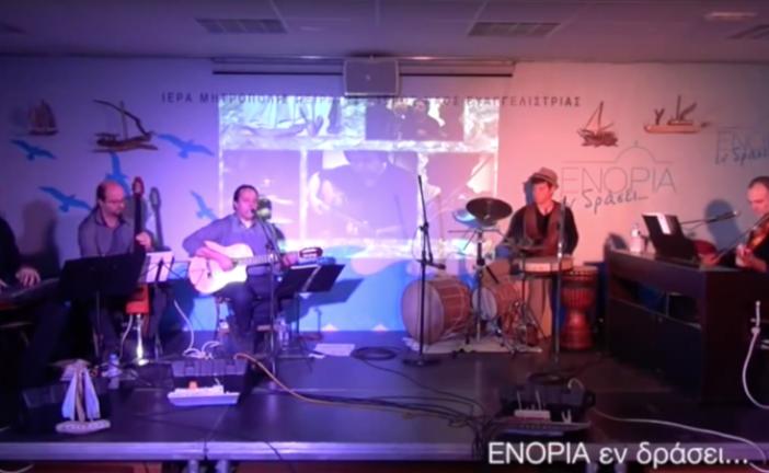«Εν δράσει 2014»: «Ένα ταξίδι μελωδικό …με τρία Καράβια» (video)
