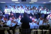 «Εν δράσει 2014»: Μουσική βραδιά με κλασσικά και σύγχρονα τραγούδια (video)