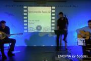 «Εν δράσει 2014»: «Σαν παλιό σινεμά…» (video)