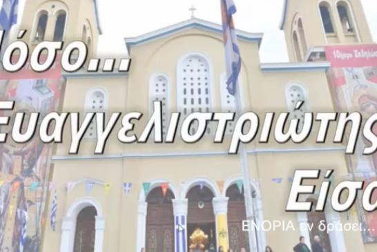 «Εν δράσει 2015»: Πόσο Ευαγγελιστριώτης είσαι; (video)
