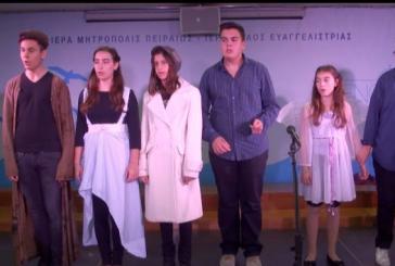 «Εν δράσει 2015»: Πειραϊκά Χριστούγεννα (video)