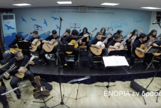«Εν δράσει 2015»: Συναυλία με Βιολιά και Κιθάρες (video)