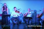«Εν δράσει 2015»: Μουσικό ταξίδι στην Κάλυμνο (video)