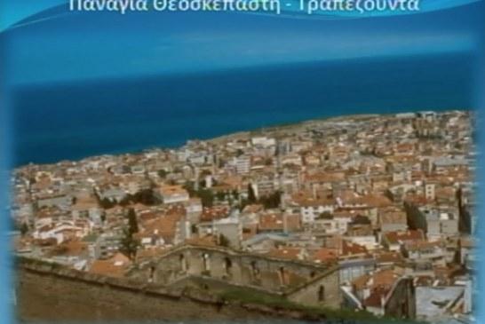 «Εν δράσει 2014»: Τα Μοναστήρια του Πόντου: Φάροι, φρούρια και καταφύγια του Ποντιακού Ελληνισμού και της Ορθοδοξίας (video)
