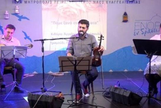 «Εν δράσει 2016»: Μουσική παράσταση «Πάμε ξανά στα θαύματα» (video)