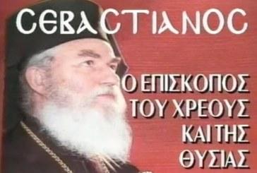 «Εν δράσει 2015»: Αφιέρωμα στο μακαριστό Μητροπολίτη Δρυινουπόλεως και Κονίτσης Σεβαστιανό (video)
