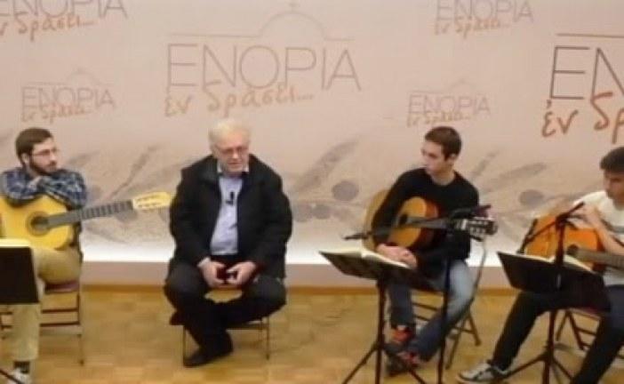 «Εν δράσει 2016»: Μουσική βραδιά με κιθάρες (video)