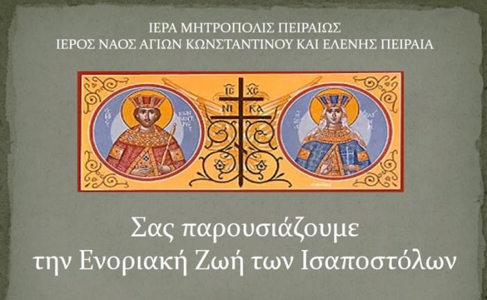«Εν δράσει 2015»: Η μεγάλη οικογένεια των Αγίων Κωνσταντίνου και Ελένης Πειραιώς (video)
