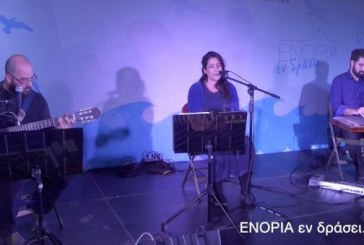 «Εν δράσει 2015»: Hicar ala jazz (video)