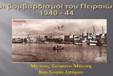 «Εν δράσει 2015»: Οι βομβαρδισμοί του Πειραιώς 1940-1944 (video)