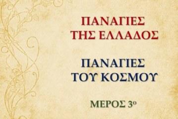 «Εν δράσει 2016»: Παναγίες της Ελλάδος… Παναγίες του κόσμου (Γ´) (video)