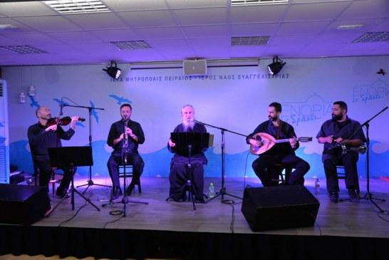 «Εν δράσει 2017»: Η μουσική μας παράδοση και η εκκλησιαστική μας κληρονομιά (video)