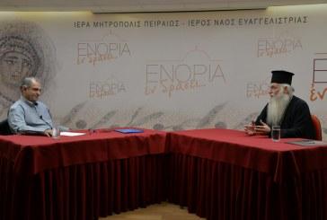 «Εν δράσει 2017»: «Εκ βαθέων» με τον Μητροπολίτη Μεσογαίας κ. Νικόλαο (video)