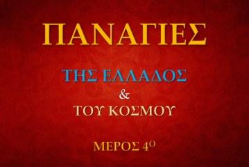 «Εν δράσει 2017»: «Παναγίες της Ελλάδος… Παναγίες του κόσμου…» Γ´ (video)