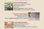 «Εν δράσει 2018 – Σεμινάρια»: Επιμορφωτικά Σεμινάρια στην Ευαγγελίστρια Πειραιώς για το 2018