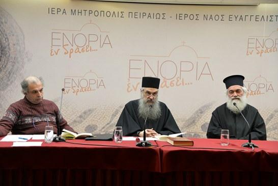 «Ευαγγελίστρια 2018»: Μικρές Στάσεις στην Κλίμακα του αγίου Ιωάννου