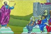 «Ενορία εν δράσει… 2018»: «Ο ''άγνωστος'' Θεός και ο ''άγνωστος'' απόστολος των ''αλλοδαπών'' Παύλος»