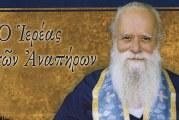 «Ενορία εν δράσει 2018»: Αφιέρωμα στον ιερέα των αναπήρων π. Θησέα Κυπριώτη