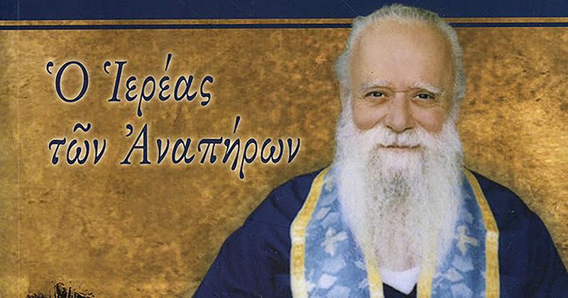 Εν δράσει 2018»  Αφιέρωμα στον ιερέα των αναπήρων π. Θησέα Κυπριώτη ... a80388bfd16
