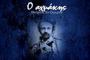 «Εν δράσει 2018»: «Ο Αχμάκης»: Μία διαφορετική παρουσίαση βιβλίου