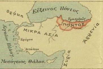 «Σελίδες Μικρασιατικής Ιστορίας»: Σημειώσεις 3ης συναντήσεως