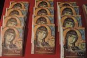 «Των θλιβομένων η Χαρά» Παρουσίαση του νέου βιβλίου του π. Γεωργίου Δορμπαράκη