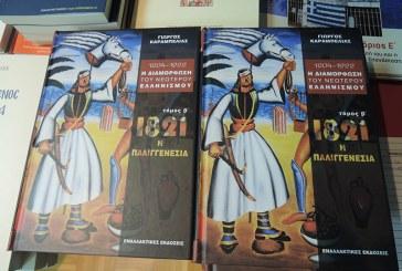 «Ευαγγελίστρια 2019»: »1821:. Η δυναμική της παλιγγενεσίας»: Παρουσίαση του βιβλίου του Γ. Καραμπελιά