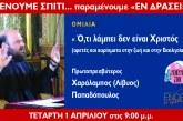 «ΕΝΟΡΙΑ εν δράσει…»: π. Χαράλαμπος  – Λίβυος Παπαδόπουλος