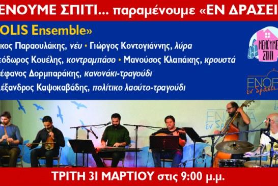 «ΕΝΟΡΙΑ εν δράσει…»: «POLIS Ensemble»