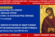 Όρθρος Μεγάλης Τρίτης – Ακολουθία του Νυμφίου