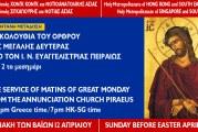 Όρθρος Μεγάλης Δευτέρας – Ακολουθία του Νυμφίου