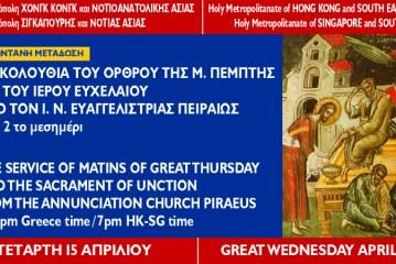 Όρθρος Μεγάλης Πέμπτης και η ακολουθία του Ιερού Ευχελαίου