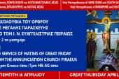 Όρθρος Μεγάλης Παρασκευή (Σταύρωση του Κυρίου)