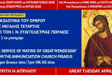 Όρθρος Μεγάλης Τετάρτης – Ακολουθία του Νυμφίου