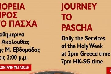 Σε όλη την Ασία η Μεγάλη Εβδομάδα από τον Ι.Ν. Ευαγγελιστρίας Πειραιώς