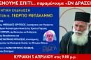 «ΕΝΟΡΙΑ εν δράσει…»: Η Ευαγγελίστρια Πειραιώς τίμησε τον Πρωτοπρεσβύτερο Γεώργιο Μεταλληνό