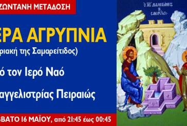 Αγρυπνία Κυριακής της Σαμαρείτιδος