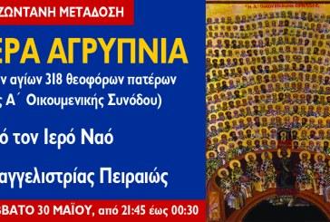 Αγρυπνία Κυριακής των αγίων 318 Θεοφόρων Πατέρων της Α´ Οικουμενικής Συνόδου